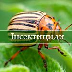 Инсектициды (32)