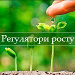 Регуляторы роста (1)